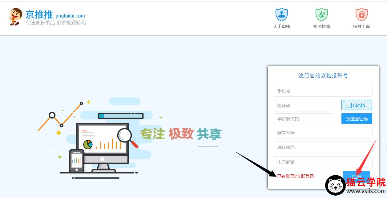 京推推CMS2.0导购网站搭建教程