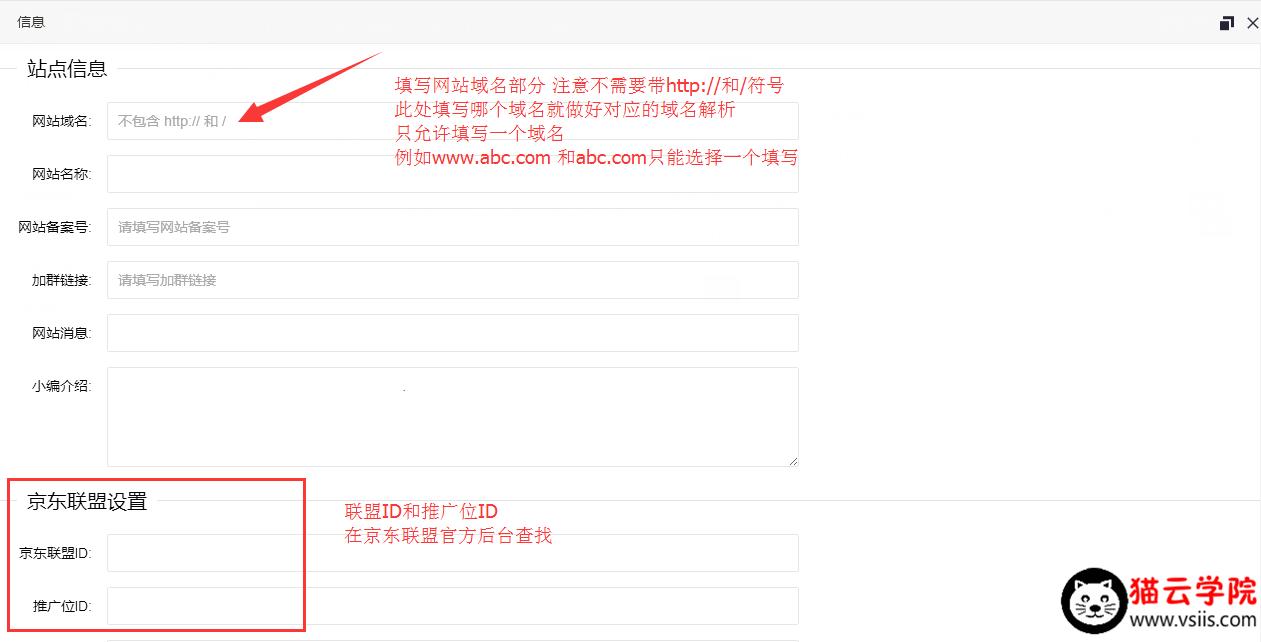 京推推CMS2.0常见问题解答