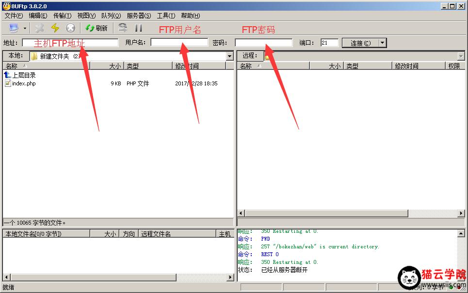 FTP上传工具使用教程