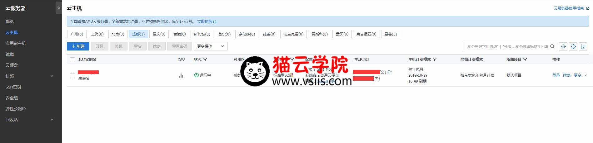 腾讯云服务器安装宝塔Linux面板教程