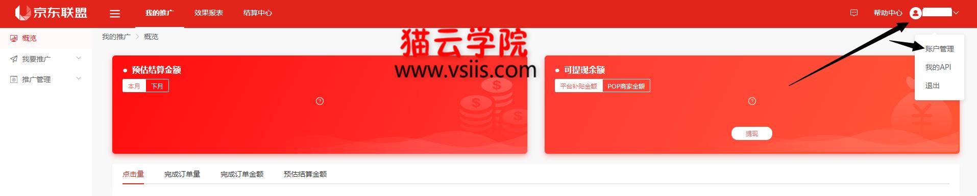 淘鹊桥CMS(京东)设置教程
