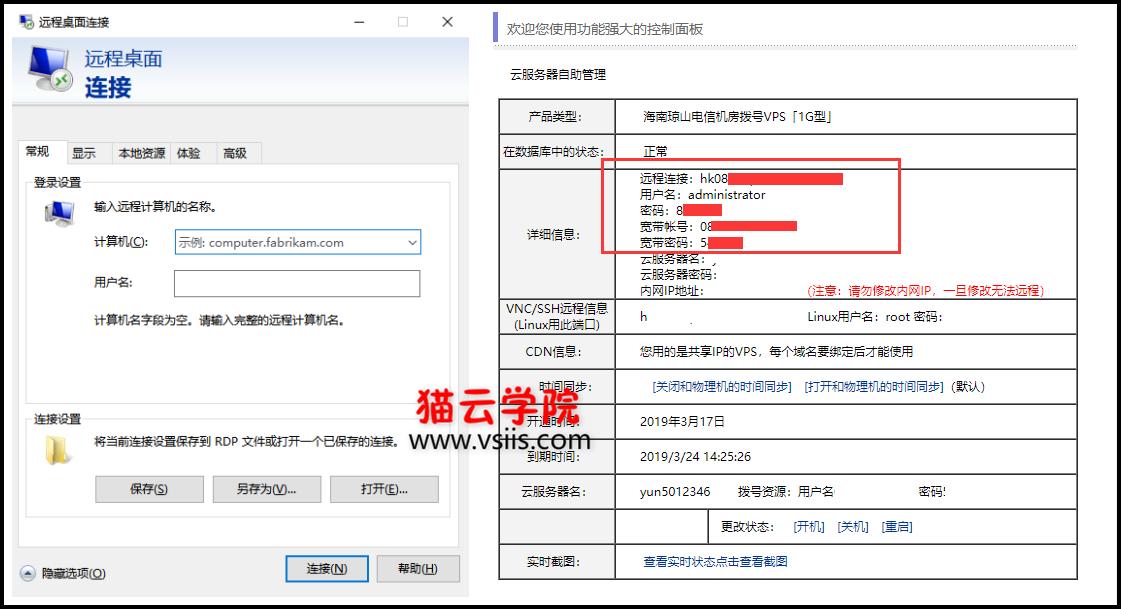 远程连接桌面与信息.png