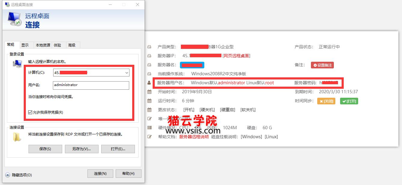 填写远程信息并连接.png