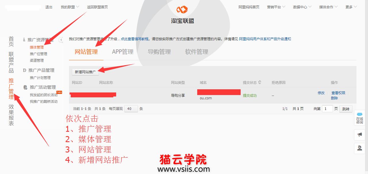 淘宝联盟推广位PID/Appkey/App Secret获取教程
