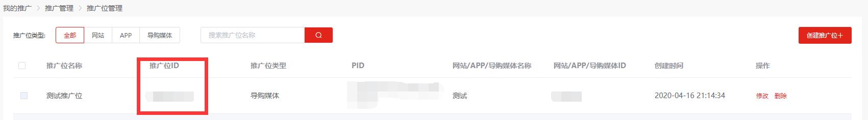 聊天推广位id.png