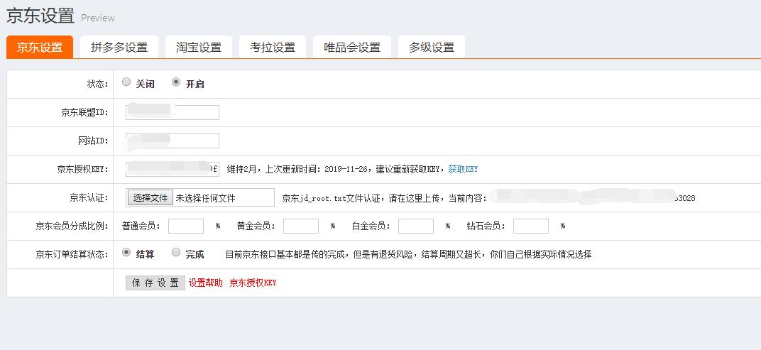 淘鹊桥京东版块.png