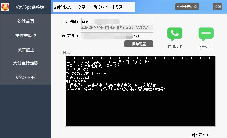 V免签PC监控端使用方法
